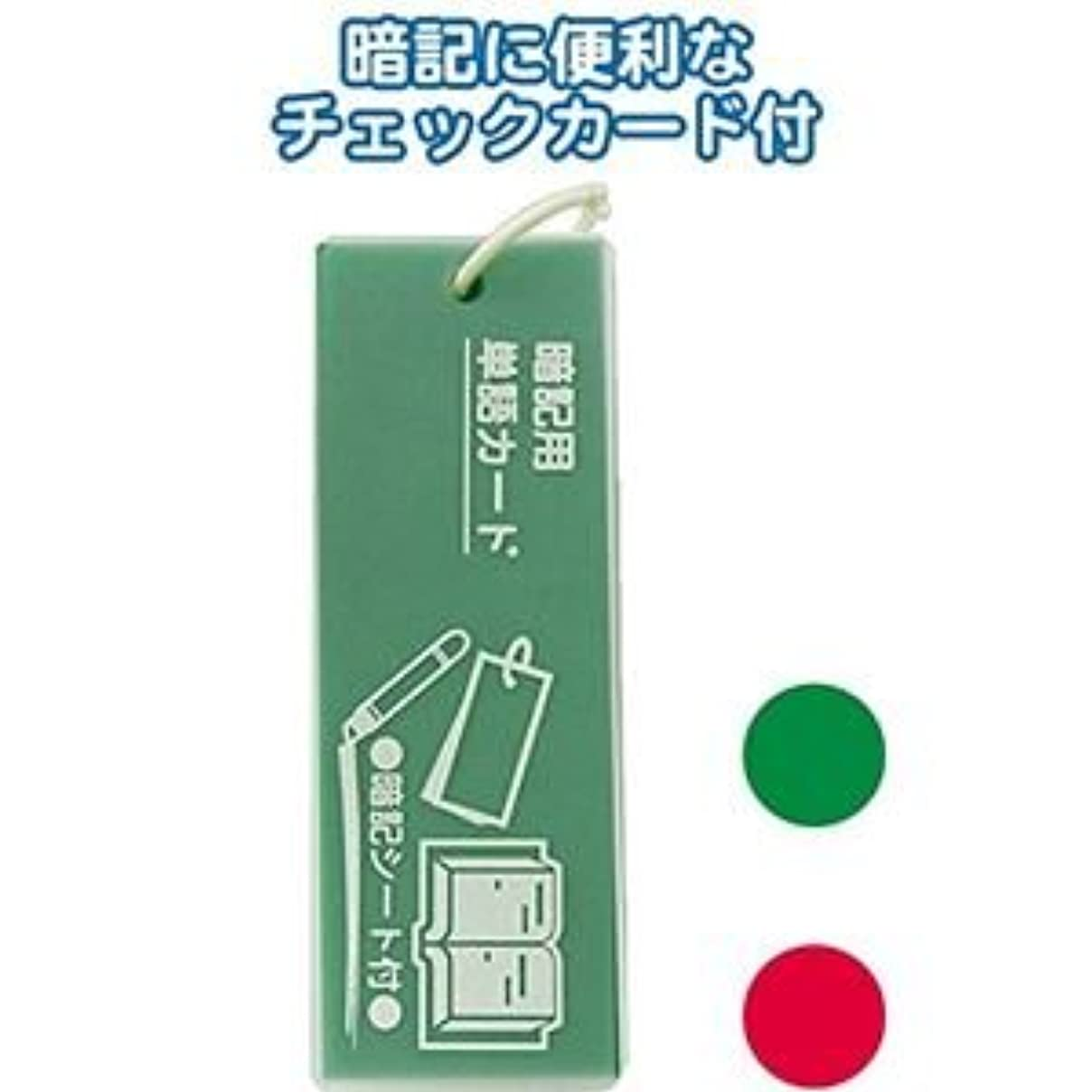 暗記シート付プラ表紙単語カード(大長)133×47mm 【10個セット】 32-267