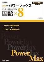 2019年用パワーマックス センター試験対応模試 国語