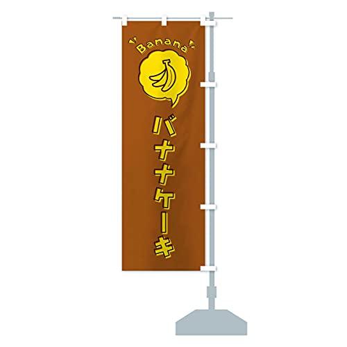 バナナケーキ・ロゴ・イラスト・アイコン・吹き出し のぼり旗 サイズ選べます(ハーフ30x90cm 右チチ)