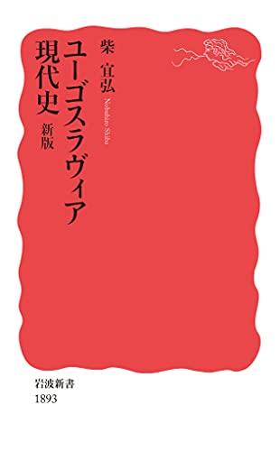 ユーゴスラヴィア現代史 新版 (岩波新書 新赤版 1893)