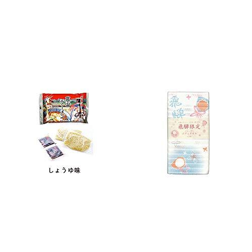 [2点セット] 飛騨高山ラーメン[生麺・スープ付 (しょうゆ味)]・(飛騨限定)さるぼぼ コラーゲンボディタオル【白】(綿100%)