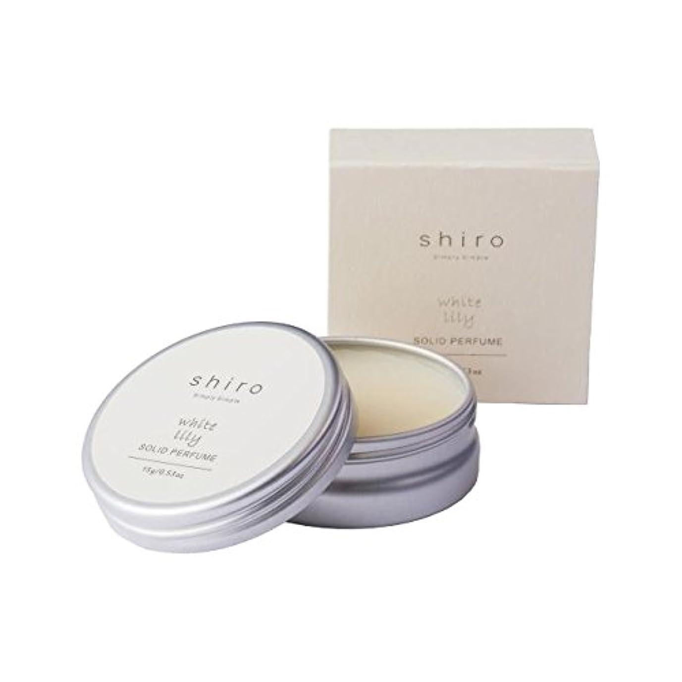 フェード好色なモナリザshiro ホワイトリリー シャンプーのような香り すっきりと清潔感 練り香水 シロ 固形タイプ フレグランス 保湿成分 指先の保湿ケア