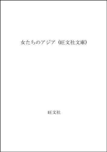 女たちのアジア (旺文社文庫 215-2)の詳細を見る