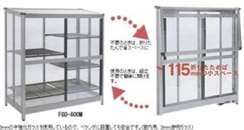 パンフレット学校手順スワン商事 折り畳み温室 FGO-600S ステンカラー