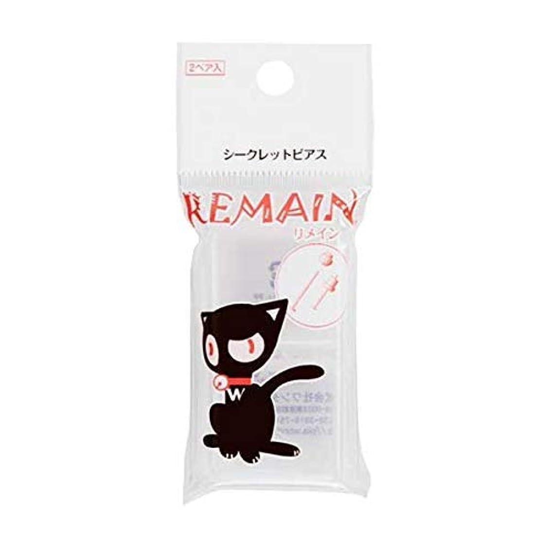 スチュアート島甘やかすお茶リメイン 医療用樹脂製 シークレットピアス 金属アレルギーフリー (20セット)