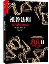 Beyond the Zulu Principle(Chinese Edition)