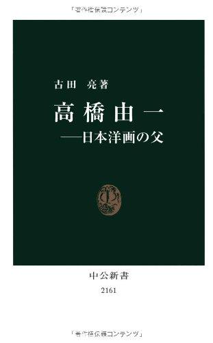 高橋由一 (中公新書)