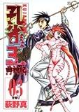 孔雀王曲神紀 03 (ヤングジャンプコミックス)