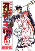 孔雀王曲神紀 03 (ヤングジャンプコミックス)の詳細を見る