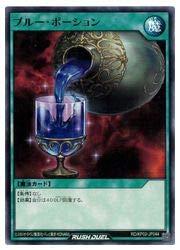 遊戯王 ラッシュデュエル 緑 ブルー・ポーション(N)(RD/KP02-JP044)