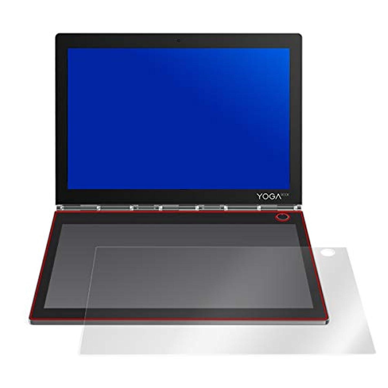 更新するジョガー視聴者紙のような書き味 ペーパーライク Yoga Book C930 E-Ink 画面用 日本製 液晶保護フィルム OverLay Paper OKYOGABOOKC930/B/2