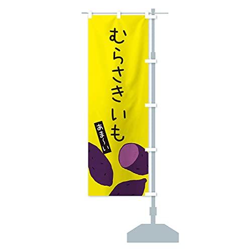 紫芋・むらさきいも のぼり旗 サイズ選べます(スリム45x180cm 右チチ)