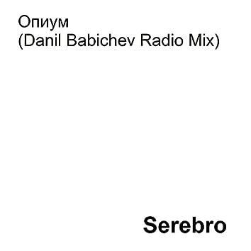 Опиум (Danil Babichev Radio Mix)
