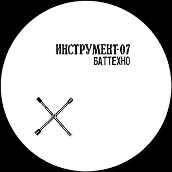 Instrument 007