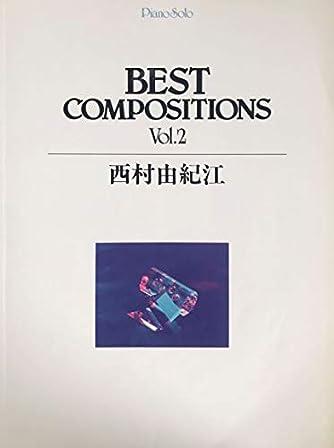ピアノソロ 西村由紀江 ベストコンポジションズ2 (ピアノ・ソロ)
