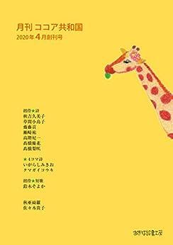 [秋亜綺羅, 佐々木貴子, 秋吉久美子, いがらしみきお]の月刊 ココア共和国 2020年4月創刊号