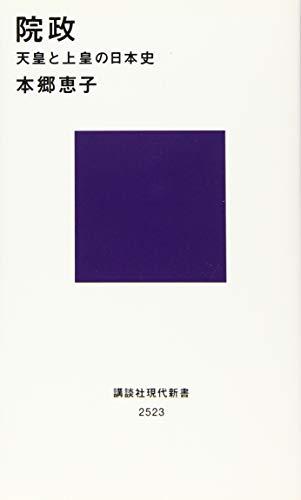 院政 天皇と上皇の日本史 (講談社現代新書)