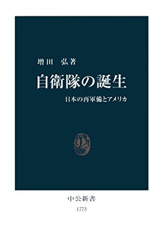 自衛隊の誕生 日本の再軍備とアメリカ (中公新書)