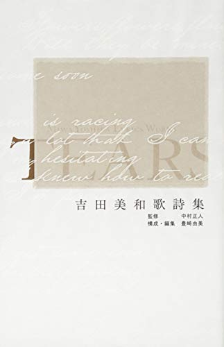 吉田美和歌詩集 TEARS