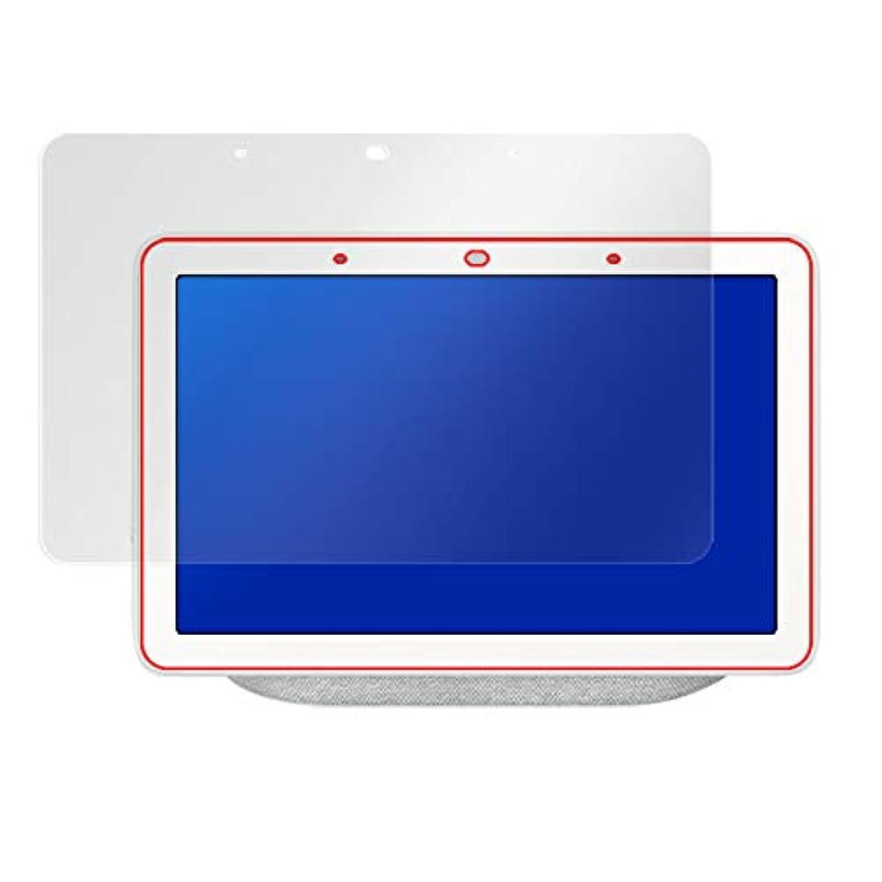 カブ広がりメジャーGoogle Nest Hub/Google Home Hub 用 日本製 指紋が目立たない 光沢液晶保護フィルム 用 OverLay Brilliant OBGOOGLEHOMEHUB/8