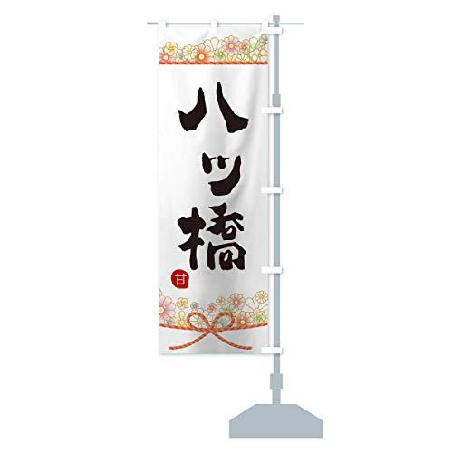 八ッ橋 のぼり旗 サイズ選べます(スリム45x180cm 右チチ)