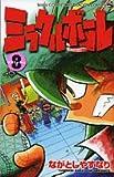 ミラクルボール 第8巻 (コロコロドラゴンコミックス)