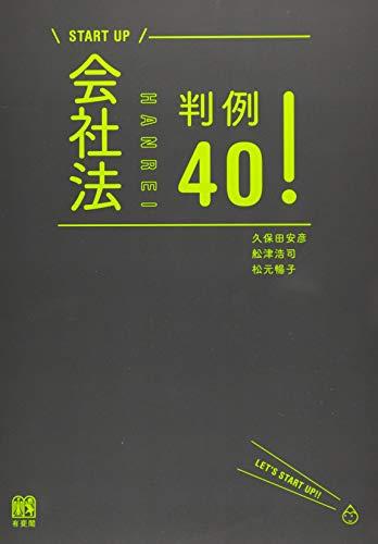 会社法判例40! (START UP)