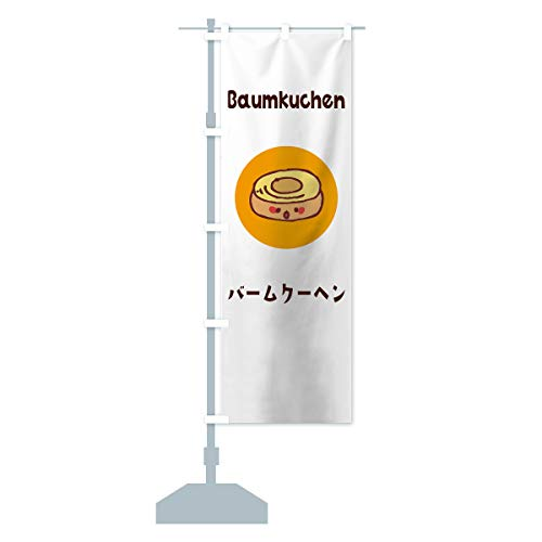 バームクーヘン のぼり旗 サイズ選べます(ジャンボ90x270cm 左チチ)