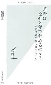 若者はなぜ3年で辞めるのか? 年功序列が奪う日本の未来