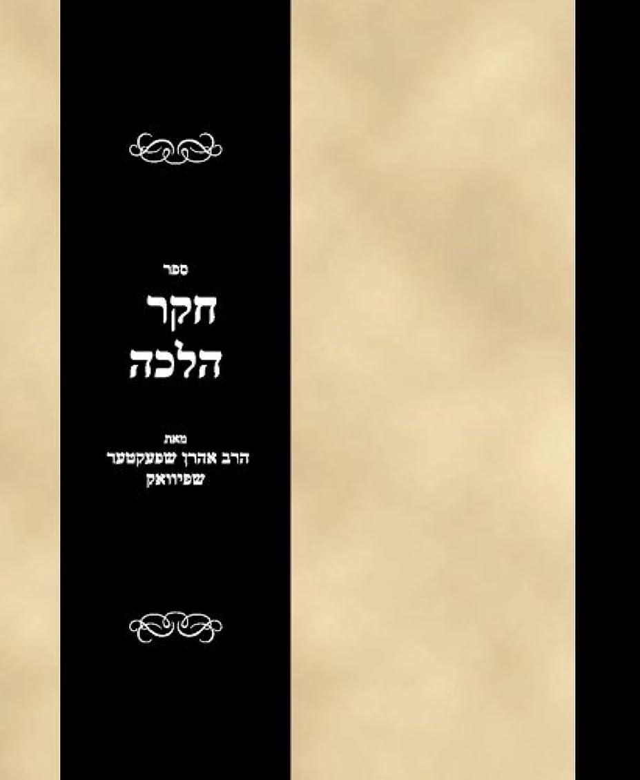 否認するモスク必要Sefer Heker Halachah