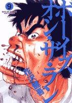 ボーイズ・オン・ザ・ラン (9) (ビッグコミックス)
