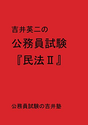 吉井英二の公務員試験『民法Ⅱ』