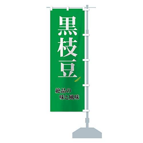 黒枝豆 のぼり旗 サイズ選べます(ジャンボ90x270cm 右チチ)