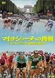 マイヨ・ジョーヌへの挑戦 -ツール・ド・フランス 100周年記念大会-[DVD]