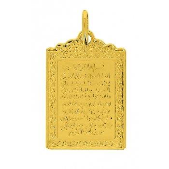 avenuedubijou–Colgante Ayat al Kursi oro amarillo 18quilates + cadena oro amarillo Offerte