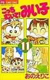 こっちむいて!みい子 (11) (ちゃおフラワーコミックス)