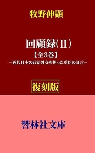 【復刻版】牧野伸顕「回顧録(Ⅱ)」-近代日本の政治外交を担った重臣の証言 (響林社文庫)