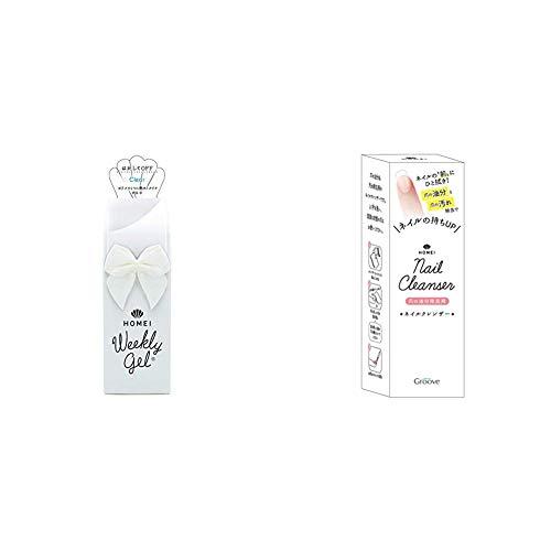 【セット買い】HOMEI ウィークリージェル WG-0 & ネイルクレンザー