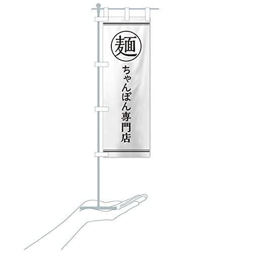 卓上ミニ麺/ちゃんぽん専門店 のぼり旗 サイズ選べます(卓上ミニのぼり10x30cm 立て台付き)