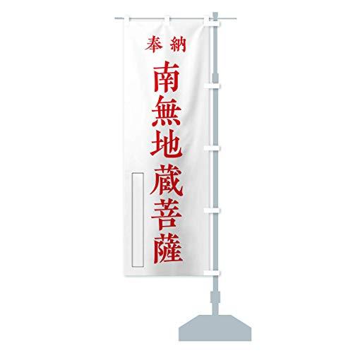 奉納/南無地蔵菩薩 のぼり旗 サイズ選べます(スリム45x180cm 右チチ)
