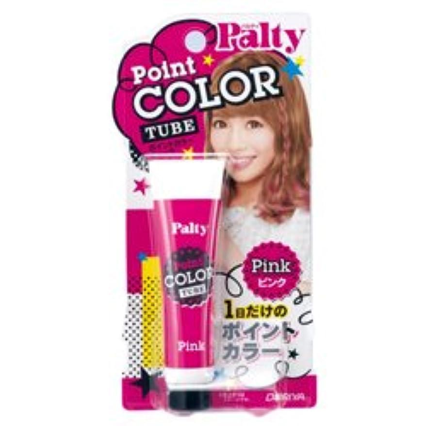 もつれ論理すぐに【ダリア】パルティ ポイントカラーチューブ ピンク 15g ×3個セット