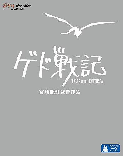ゲド戦記 [Blu-ray] - 宮崎吾朗