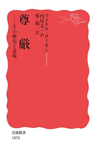 尊厳: その歴史と意味 (岩波新書 新赤版 1870)