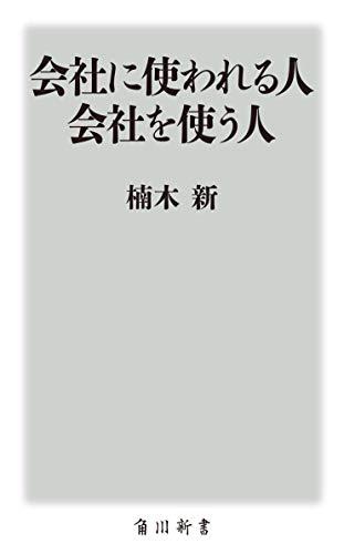 会社に使われる人 会社を使う人 (角川新書)