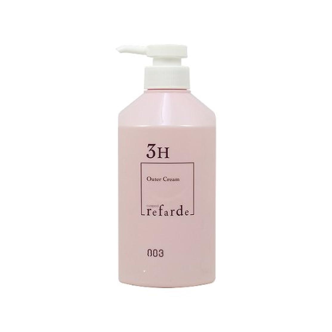ファイナンス死の顎ライナールファルデ アウタークリーム 3H(しっとり) 詰替ボトル 500g 【ナンバースリー】