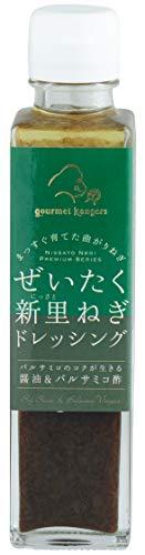 グルメコンガーズ ぜいたく新里ねぎドレッシング 醤油&バルサミコ酢 150ml