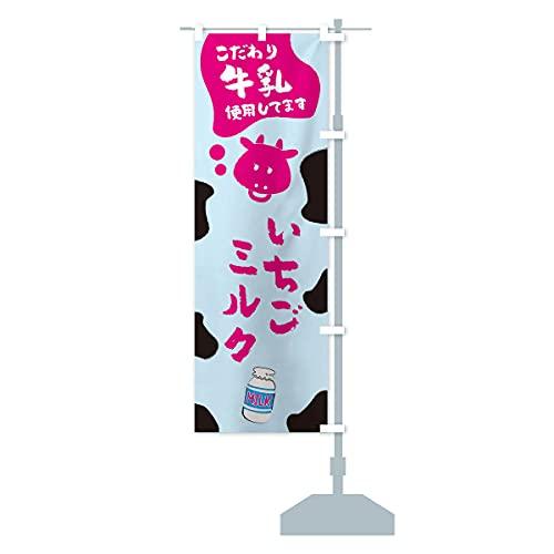 いちごミルク のぼり旗 サイズ選べます(ハーフ30x90cm 右チチ)