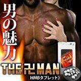THE 卍 MAN ザ・マンジマン 5個セット