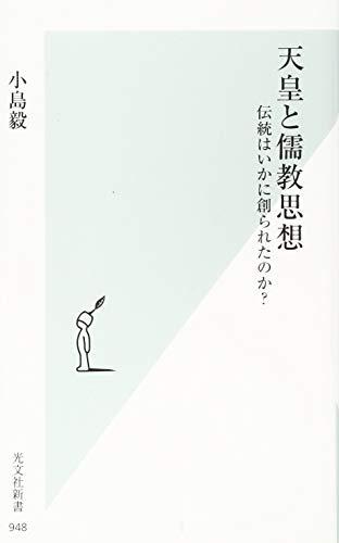 天皇と儒教思想 伝統はいかに創られたのか? (光文社新書)