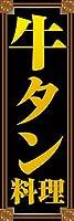 のぼり旗スタジオ のぼり旗 牛タン料理001 大サイズ H2700mm×W900mm